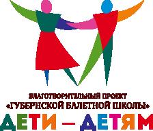 проект дети-детям
