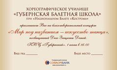 благотворительный концерт, посвященный Международному дню защиты детей