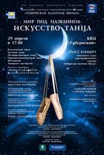 Статья-2 - фестиваль